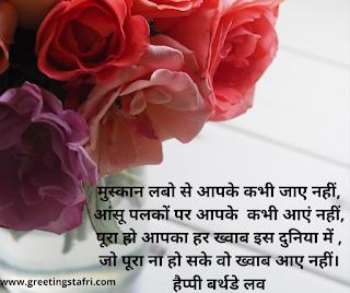 Birthday Shayari For Husband