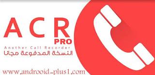 تحميل تطبيق ، مسجل المكالمات الصوتية ، Call Recorder Pro ، النسخة المدفوعة مجانا ، Call Recorder Pro.apk ، تحميل Call Recorder Pro ، تطبيق Call Recorder Pro ، مسجل اتصالات ، مسجل مكالمات ، تطبيق تسجيل مكالمات ، تطبيق Call Recorder Pro ، تحميل Call Recorder Pro ، تنزيل Call Recorder Pro ، مسجل المكالمات ، مسجل الصوت ، تطبيق تسجيل المكالمات ، Call Recorder Pro المدفوع ، Call Recorder Pro مهكر ، تهكير ، تطبيق تسجيل المكالمات مهكر ، افضل تطبيق تسجيل مكالمات