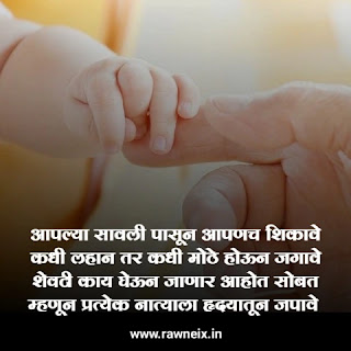 Heart Touching Relationship Quotes In Marathi