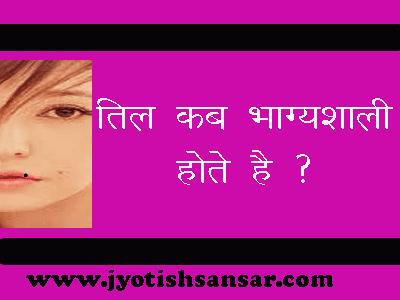 til se kaise jane kisi ka vyaktittw in hindi jyotish