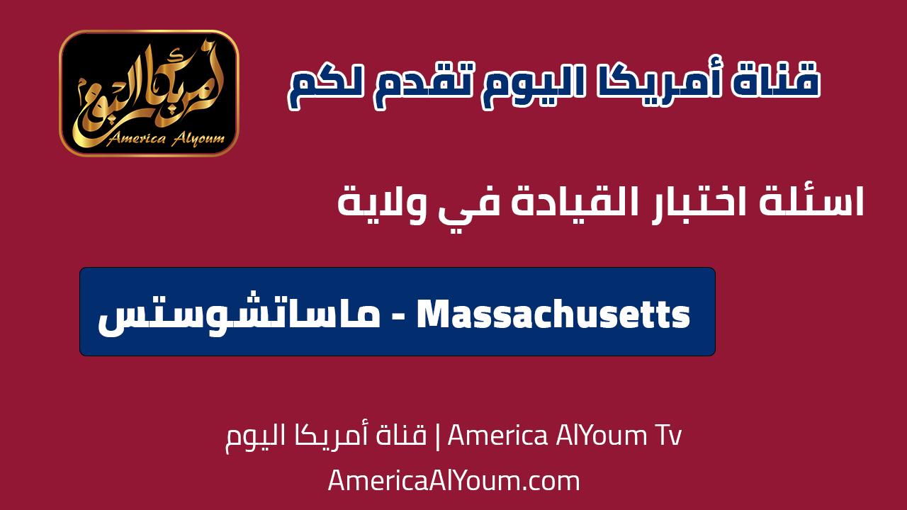 35 سؤال من امتحان رخصة القيادة بولاية ماساتشوستس بالعربي واجاباتهم