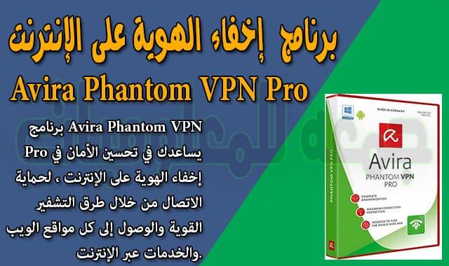 برنامج إخفاء الهوية على الإنترنت Avira Phantom VPN Pro