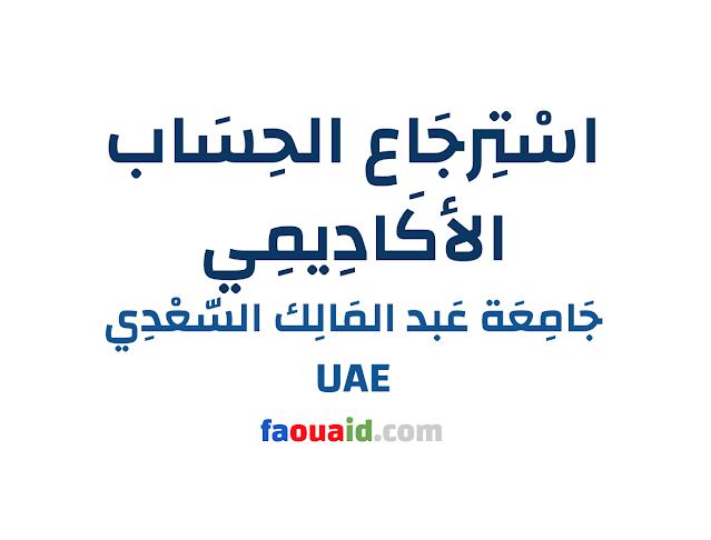 صورة تحمل عبارة استرجاع البريد الأكاديمي جامعة عبد المالك السّعدي
