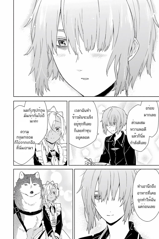 อ่านการ์ตูน Tabi to Gohan to Shuumatsu Sekai ตอนที่ 10 หน้าที่ 20