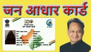 Jan-Aadhar-card