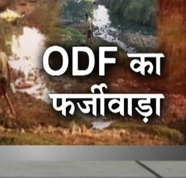 गड़बड़ी:- फर्जी ODF समेत जन विरोधी कार्यों की शिकायत के साथ शराबी सरपंच के खिलाफ ग्रामीण लामबंद,अविश्वास प्रस्ताव लेकर पंहुचे ग्रामीण,SDM को ज्ञापन देकर की सरपंच को  हटाने की मांग