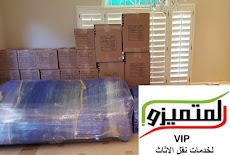 شركة نقل عفش من الرياض الى الجبيل 0509493129 افضل شركة نقل أثاث من الرياض للجبيل مع الفك والتركيب والضمان باقل الاسعار