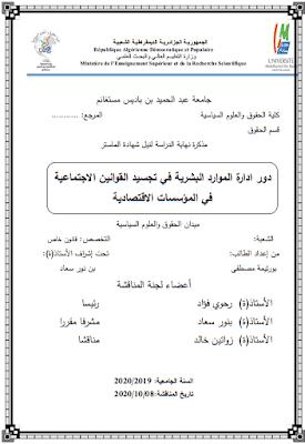 مذكرة ماستر: دور إدارة الموارد البشرية في تجسيد القوانين الاجتماعية في المؤسسات الاقتصادية PDF