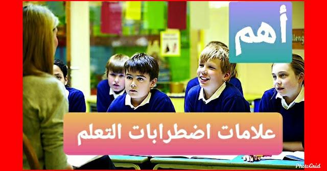 علامات اضطرابات اللغة والتعلم  الموجه  للأساتذة