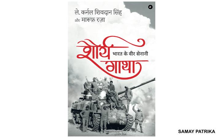 शौर्य गाथा : भारत के वीर सेनानी