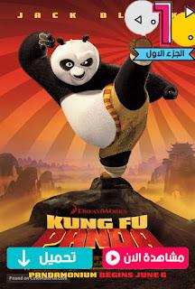 مشاهدة وتحميل فيلم  كونغ فو باندا الجزء الاول Kung Fu Panda 2008 مترجم عربي