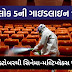 UNLOCK 5: Cinema-multiplex to open from October 15, state government decides to start schools