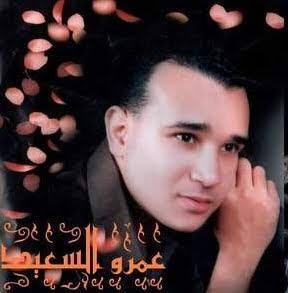 تحميل اغنية الدنيا زى المرجيحة mp3 عمرو السعيد مجانا