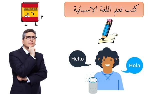 كتب تعلم الاسبانية