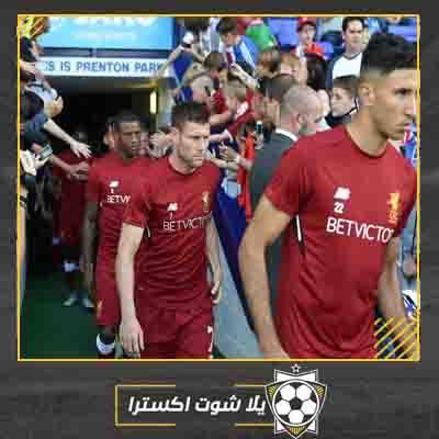 مشاهدة مباراة ليفربول وترانمير روفرز