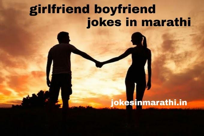 girlfriend boyfriend jokes in marathi | बॉयफ्रेंड गर्लफ्रेंड मराठी विनोद