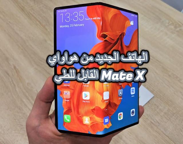 هواوي تقدم هاتفها الذكي  الجديد «ميت 10» Huawei Mate X  +  فيديو