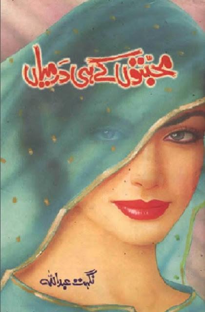 mohabbaton-ke-hi-darmiyan-pdf-download