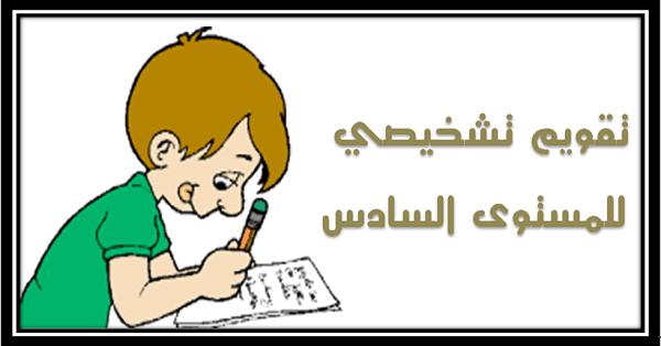 رائز تشخيصي لمادة اللغة العربية للمستوى السادس ابتدائي