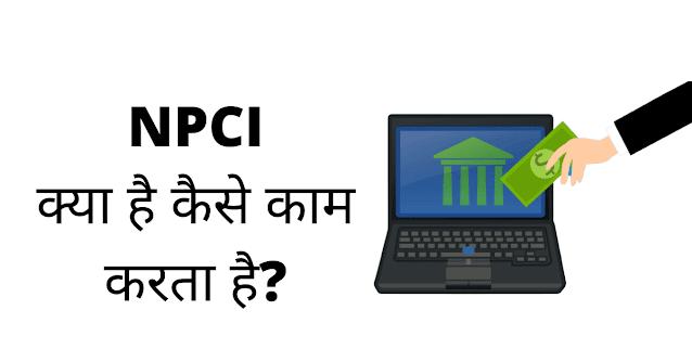 NPCI क्या है और क्या काम करती है?