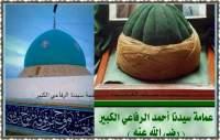 Sarkar Syed Ahmed Kabir Rifai Ka Amama Sharif, Safa, Ahmed Kabir Rifai Tomb, karamat aulia allah, holy shrine of ahmed kabir rifai, founder sufi order rifai