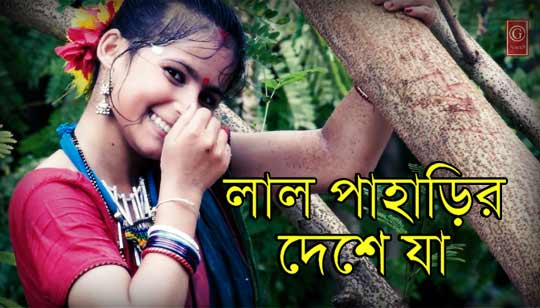 Lal Paharer Deshe Ja  (লাল পাহাড়ের দেশে যা) - Bhoomi Band Lyrics
