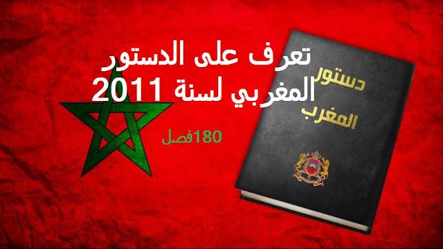 حمل دستور المملكة المغربية 2011 وتعرف عليه عن كثب