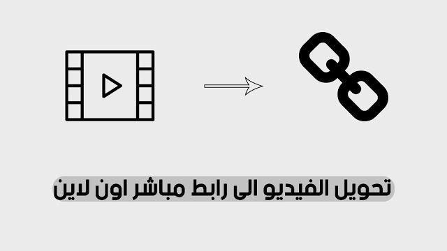 تحويل الفيديو الى رابط مباشر اون لاين