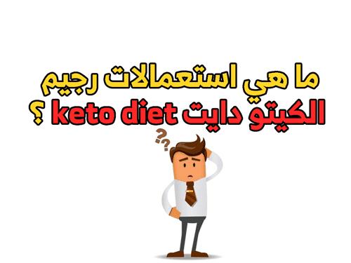ما هي استعمالات رجيم الكيتو دايت keto diet ؟