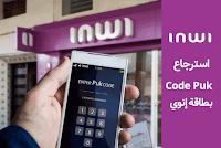 شرح طريقة استرجاع كود Puk بطاقة inwi