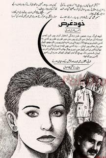 Khud Gharz By Asma Qadri - Suspense Novel