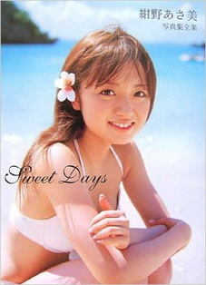 [雑誌] 紺野あさ美 写真集全集 「Sweet Days」2006/9/10