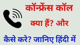 Conference Call Kya Hai? Conference Call Kaise Karen in Hindi - 2021