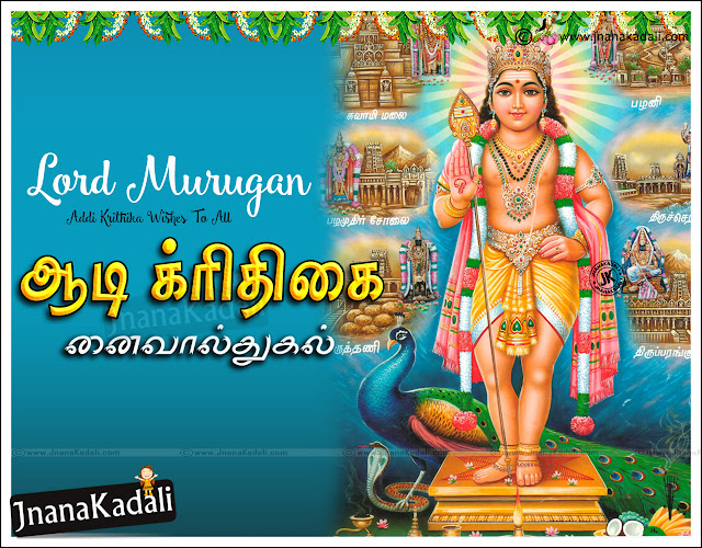 Here is a Latest Tamil Language Aadi Krithigai Quotations with Nice Wallpapers Online, Top Tamil Aadi Krithigai Wishes for Best,Tamil Aadi Krithigai Information and Story in Tamil Language, Top Tamil Aadi Krithigai E Cards Online,Aadi Krithigai Lamp Quotes in Tamil,Aadi Krithigai Tamil Quotes and Messages, Best Tamil Aadi Krithigai SMS Collections Online, Great Tamil Happy Aadi Krithigai E Cards with Greetings wishes Tamil Wallpapers.
