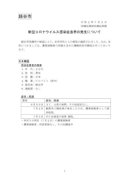 新型コロナウイルス感染症患者の発生について(7月5日発表)