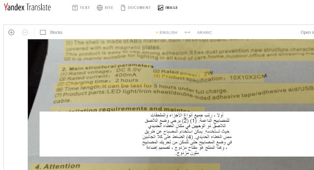 ترجمة الصور إلى العربية أون لاين مجانا - يقدم لك هذا الموقع ترجمة النصوص في الصور إلى أي لغة تريد عن طريق تقنية OCR - موقع دروس4يو Dros4U