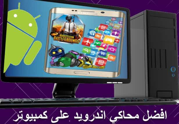 Android Emulator,محاكي اندرويد,محاكى اندرويد,محاكي الاندرويد,افضل محاكي اندرويد,افضل محاكي للأندرويد