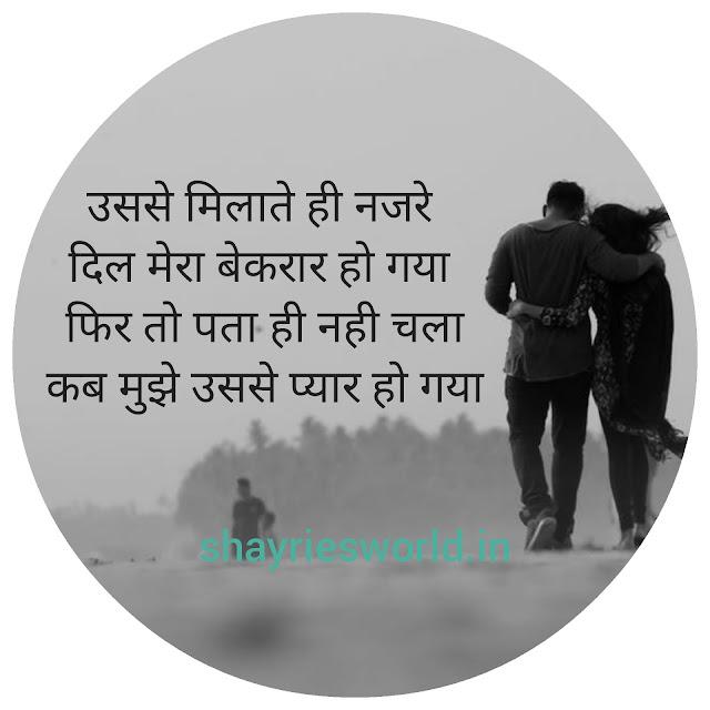 Ishq Shayari | इश्क़ शायरी | Ishq Shayari in Hindi