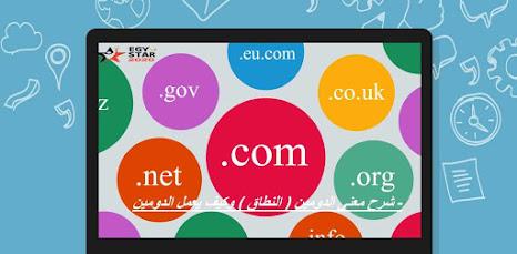 شرح معنى الدومين ( النطاق ) وكيف يعمل الدومين - Domain definition