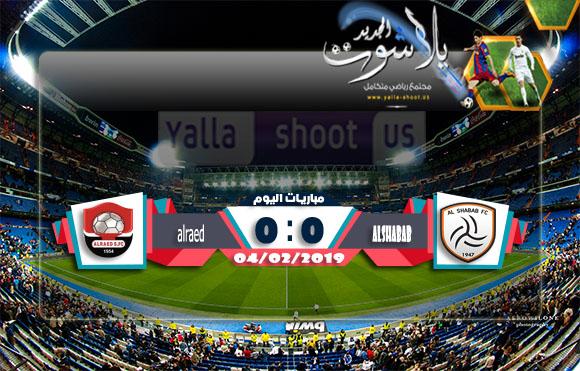 اهداف مباراة الشباب والرائد اليوم 04-02-2019 الدوري السعودي