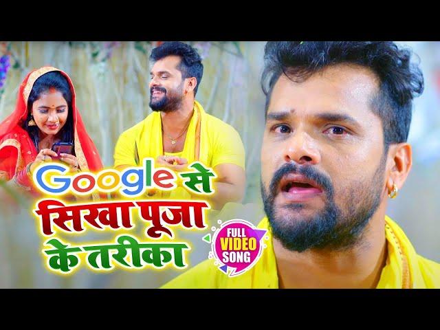 Google Se Sikha Puja kare Ke Tarika lyrics - Khesari Lal Yadav