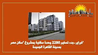 1 فبراير..بدء تسليم 2280 وحدة سكنية بمشروع _سكن مصر_ بمدينة القاهرة الجديدة
