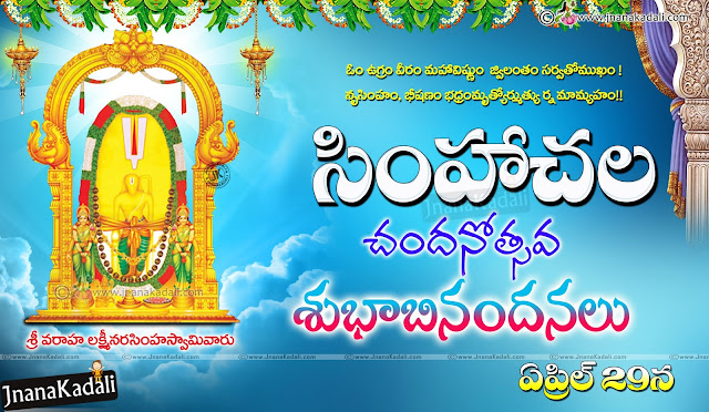 simhacalam temple information, Simhacala Chandanotsavam information significance in Telugu