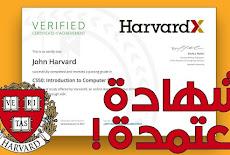 الحصول علي شهادة معتمدة من جامعة هارفارد في علوم الحاسوب مجاناً ..