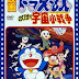 Doraemon: Nobita's Little Star Wars (1985) REMASTERED WEB-DL Tamil Dub 720p HD & 480p & 360p