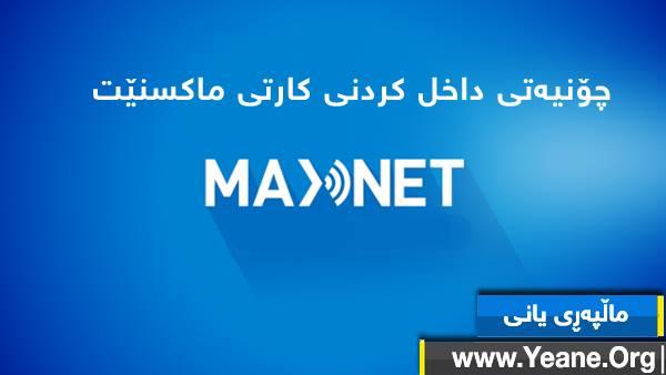 فێركاری| چۆنیەتی داخل کردنی کارتی ماکسنێت MaxNet