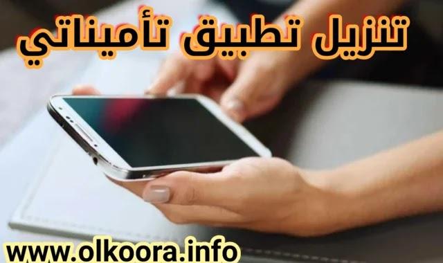 تحميل تطبيق تأميناتي السعودية لمؤسسة التأمين الاجتماعية مجانا للاندرويد