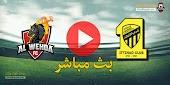 مشاهدة مباراة الإتحاد والوحدة بث مباشر اليوم 5 مارس 2021 في الدوري السعودي