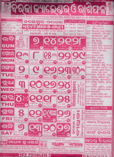 Odia Biraja Panjika Calendar 2021 November