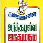 அர்த்தமுள்ள இந்து மதம் பாகம் 1 - ஆடியோ - கவியரசர் கண்ணதாசன்